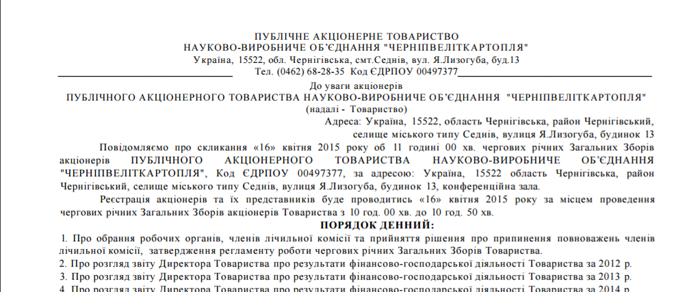 ПАТ НВО Чернігівеліткартопля