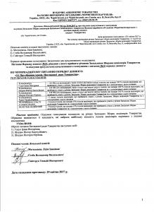 Протокол лічильної комісії кумулятивне голосування