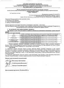 Протокол тимчасової лічильної комісії